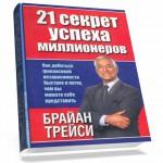 """Брайан Трейси """"21 секрет успеха миллионеров"""""""